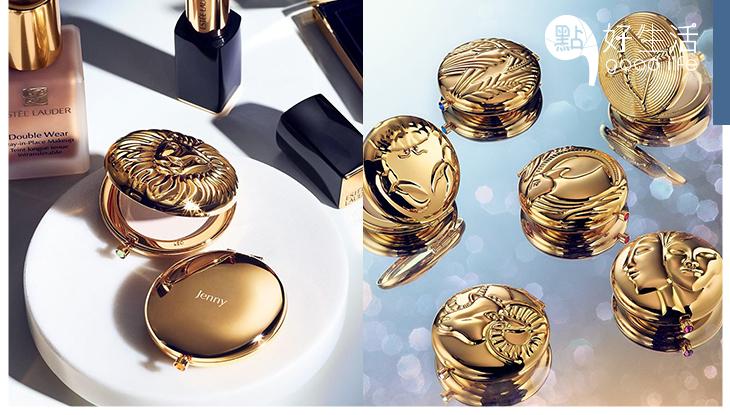 最高貴化妝品:Estée Lauder推出「12星座蜜粉餅」金色小盒彰顯華麗,更可刻上個人名字!