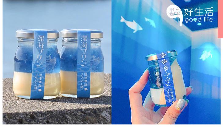 把蔚藍的海洋捧在手心!去日本靜岡必食「沼津深海布甸」,夢幻外貌成超人氣甜點!