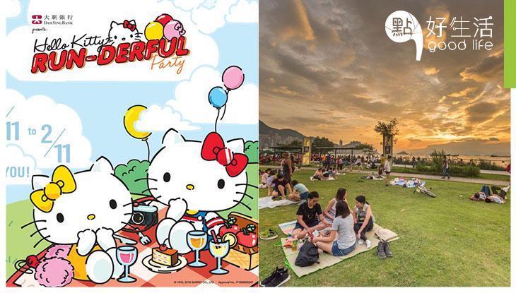 【Kitty迷必去】Run-derful Party與Hello Kitty狂歡45小時! 香港首個大型戶外生日會!西九文化區DJ party + 海邊野餐 + 跑步