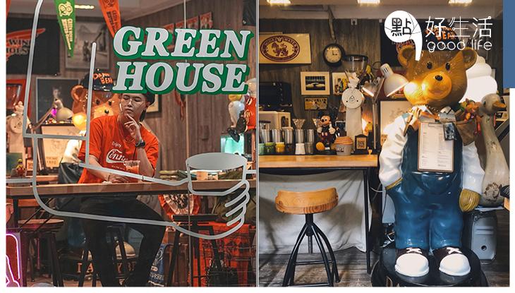 【大灣區必買】小文青風解憂雜貨店GREEN HOUSE,讓你尋回久違的童年快樂!