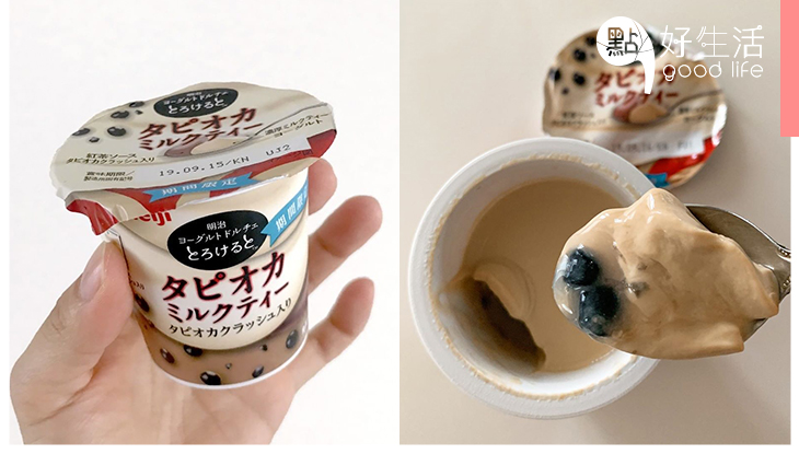 誰說珍珠奶茶熱潮已過?日本明治推期間限定「珍珠奶茶乳酪」成大熱商品,瞬間賣斷貨!