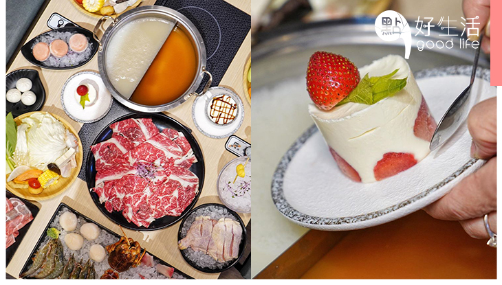 【旅行Chill住食】台灣新北打卡火鍋店,把「士多啤梨蛋糕」、「咖啡」倒入火鍋裡當湯底!