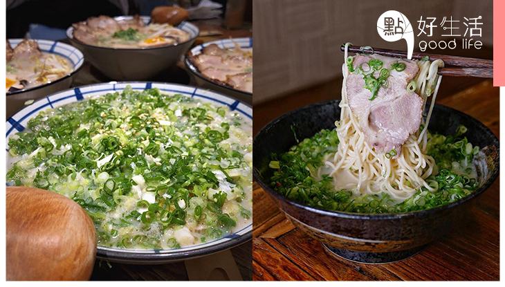 蔥控務必朝聖!台灣山禾堂拉麵「蔥豚拉麵」青蔥鋪滿全碗,全綠色衝擊視覺!