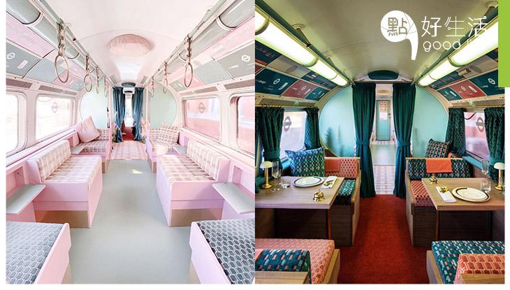 倫敦地鐵都轉季換新裝?原來是倫敦設計節裝置藝術! 粉色系車廂太有少女味道吧!配合7種絲絨印花圖案