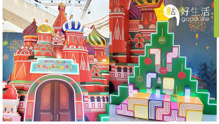 將軍澳MCPOne變身6米高俄羅斯宮殿! 必玩實體版MEGA俄羅斯方塊 + 對戰贏取莫斯科機票!