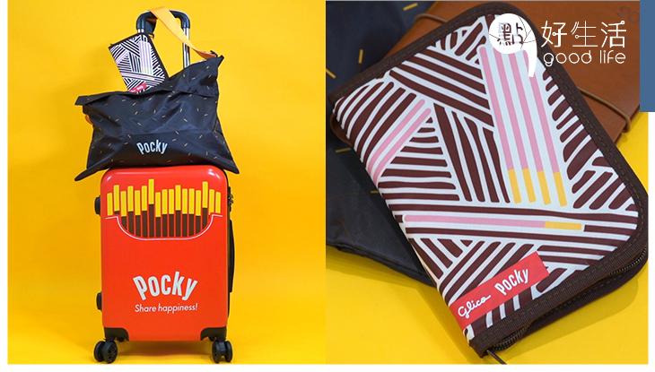 新品開箱:Pocky聯乘領展推出「Pocky 旅遊精品」2in1行李帶、可愛造型行李箱必買!