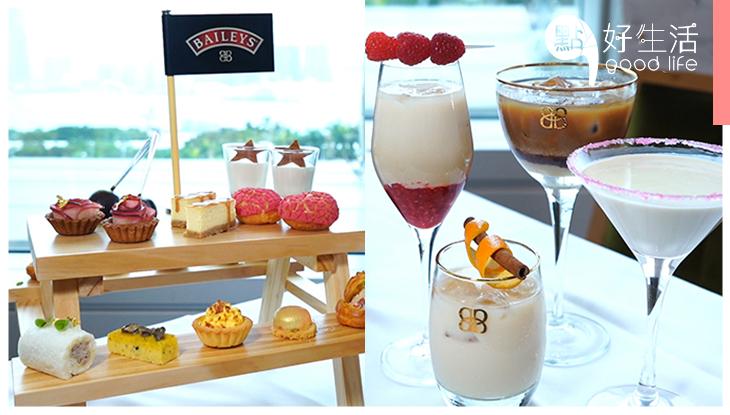The French Window與BAILEYS合作推下午茶套餐,同場加映4款特製雞尾酒,約閨密去下午茶!