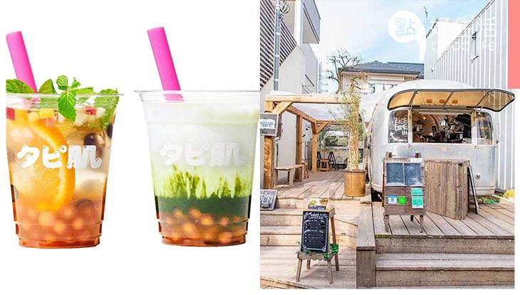 珍奶控必試!日本東京開設期間限定店售「美肌珍珠飲品」,女生們絕對必試!