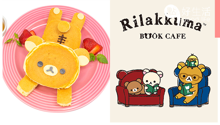 與鬆弛熊一起過冬!Rilakkuma於日本開設多間期間限定café,這款趴地造型熱香餅絕對必食!