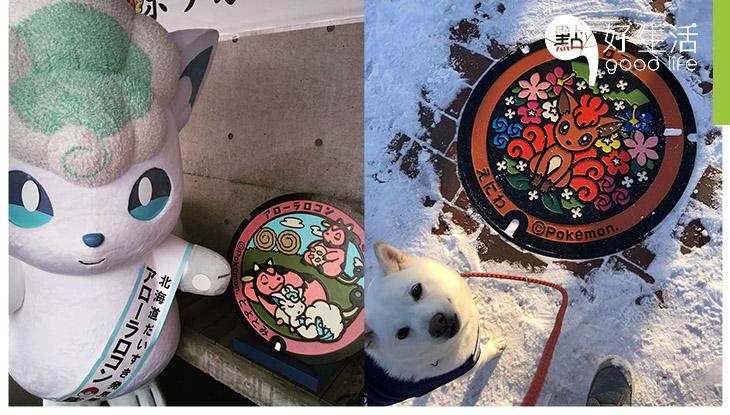 寵物小精靈訓練員是時候一訪北海道了! 15款可愛風六尾坑渠蓋!陸續鋪設完成,齊來圍著北海道集郵打卡吧!