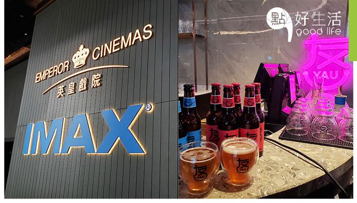 英皇戲院第4間分店尖沙咀開業 全港最大IMAX with Laser銀幕!五星級貴賓影院,可調校椅背 + 食物直送超貼心!