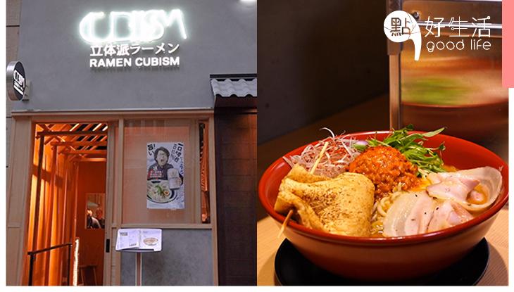 人氣拉麵店「立体派」於尖沙咀開分店,必食由冠軍級拉麵大師主理的黃金味噌拉麵!