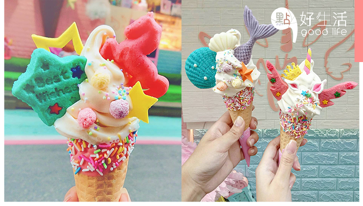 【旅行Chill住食】台灣網紅雪糕店Uni-cone主打夢幻風格,超美造型讓女生們排著隊打卡!