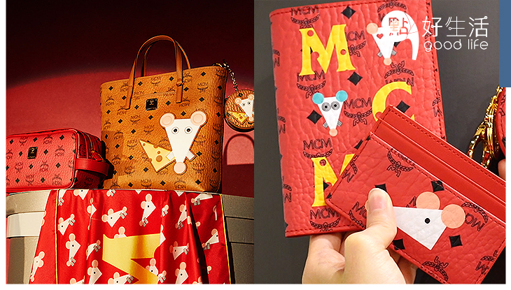 小鼠手袋太可愛了!MCM鼠年推出「2020歡慶新年」系列,今年來一起成為至潮時尚達人!