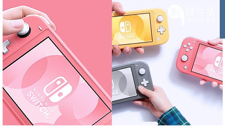 任天堂出招:Switch推出「珊瑚粉」新配色,而且輕量版必成大眾的新寵兒!
