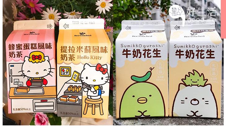 蜜蜂工坊再放大招!即日起推與角落生物和Hello Kitty聯名飲品,款款可愛要全包了!