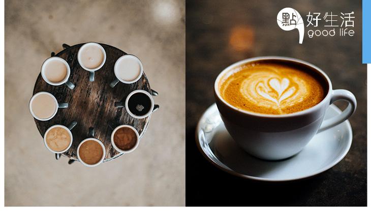 飲咖啡喜歡又甜又多奶竟與個性有關?根據研究結果而轉換自己對咖啡的口味,能否改善性格弱點?