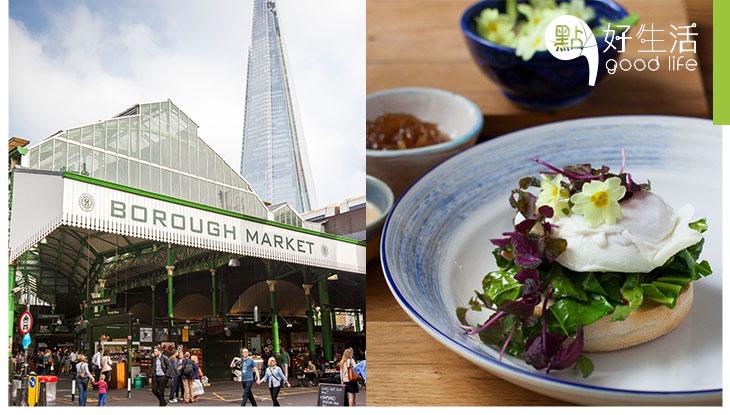 英國倫敦地標博羅市場! 因新冠肺炎疫情提供免費網上烹飪班,鼓勵大家在家用餐!