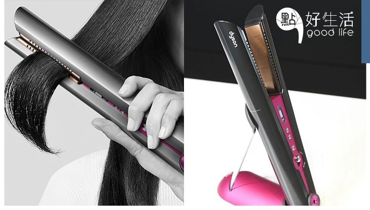 「超強女生恩物」告別壞髮質:Dyson全新直髮夾減掉50%損害,頭髮造型也能擁有順滑美髮!