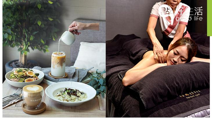 【抗疫自救】HABITU聯乘Bodhi Herbal Spa推餐飲+按摩餐! 關於健康洗滌身心 ,一次過滿足你兩個願望!