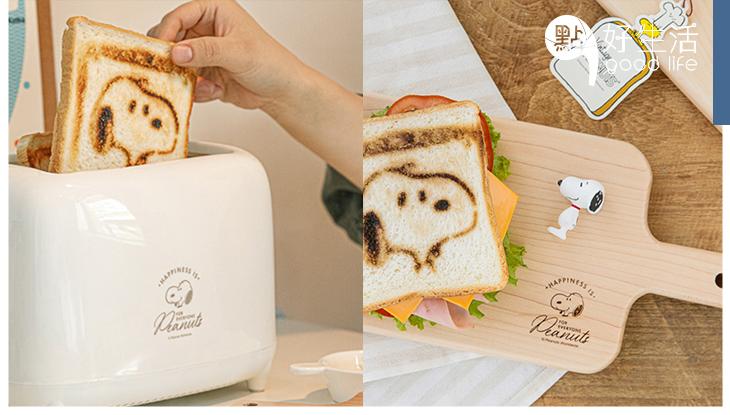 萌爆早餐!韓國雜貨店推出「Snoopy麵包機」全白色超有質感,可愛圖案根本不捨得吃!