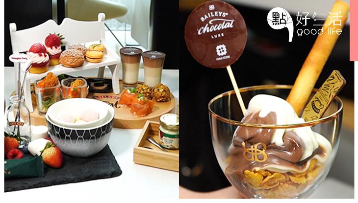 唯港薈與BAILEYS和Häagen-Dazs合作推主題下午茶,鍾情甜酒甜品的朋友必試!
