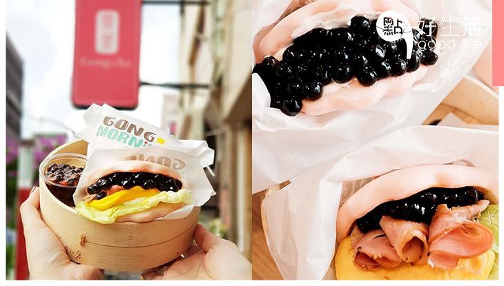 珍珠控必食!台灣貢茶變早餐店推貝殼造型珍珠刈包,全台只有4 間分店限定!