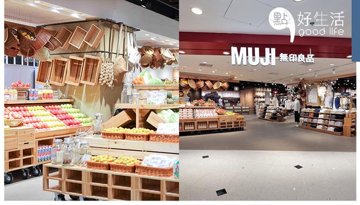 「MUJI新搞作」無印良品德福廣場店:以食為主題的生活概念店,隨時買到健康食材!