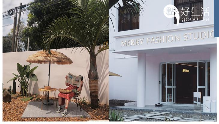彷佛在度假!中山新式家具店「MERRY FASHION STUDIO」高質家具隨時訂購,還能參觀製作過程!