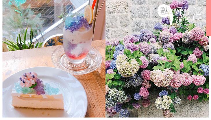 把美美的繡球花吃下!日本東京下北澤Café推期間限定繡球花造型甜點,美得夢幻女生必食!