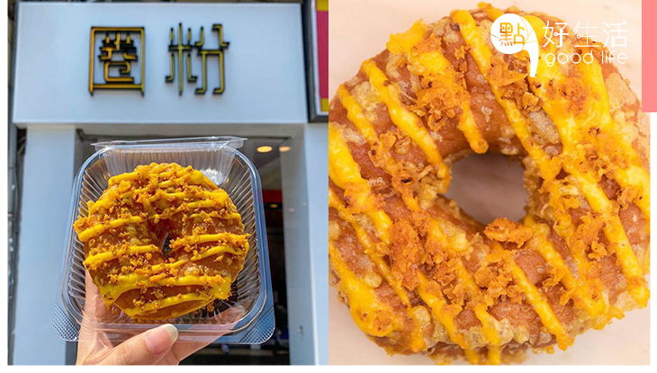 【邪惡食物推介】台灣甜甜圈專賣店「圈粉」推金沙鹹蛋黃冬甩,滿滿鹹蛋黃醬滋味得馬上被圈粉!