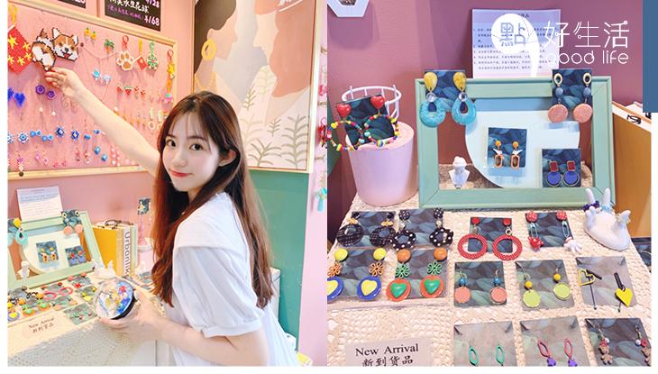 搜尋獨一的專屬品!深圳手作店「磨磨打」全店滿滿少女心飾物商品售賣,顧客還可以DIY專屬首飾!
