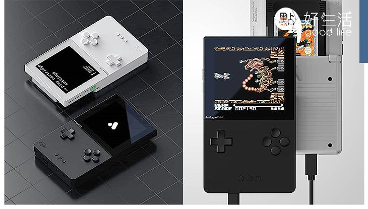 機迷又要準備彈藥!遊戲製造商Analogue推出「Game Boy重塑版復刻機」向復古遊戲致敬,即將會成大熱之選!
