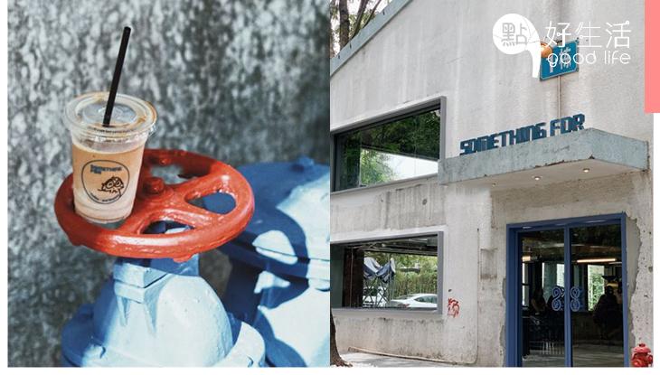 最流行的韓式工業風!深圳南山區「Something For」以廢置工廠改建咖啡店,必試招牌「藍污」咖啡!