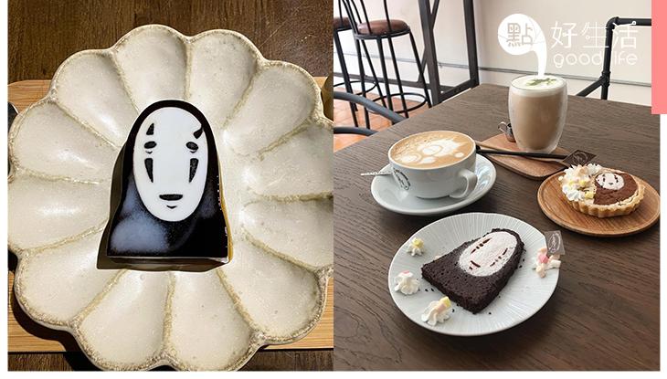 【旅行Chill住食】台灣打卡café鹿點咖啡多款無臉男造型甜點,宮崎駿粉絲必須踩點!