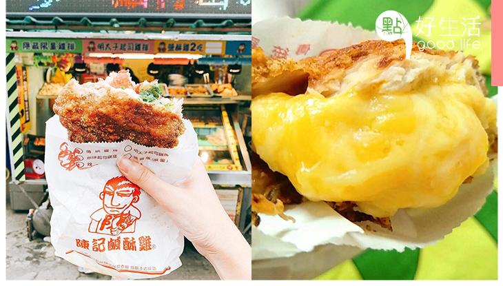 【邪惡食物推介】台灣陳記鹹酥雞推爆餡「榴槤起司雞排」,拉絲效果超吸引增磅也要吃!