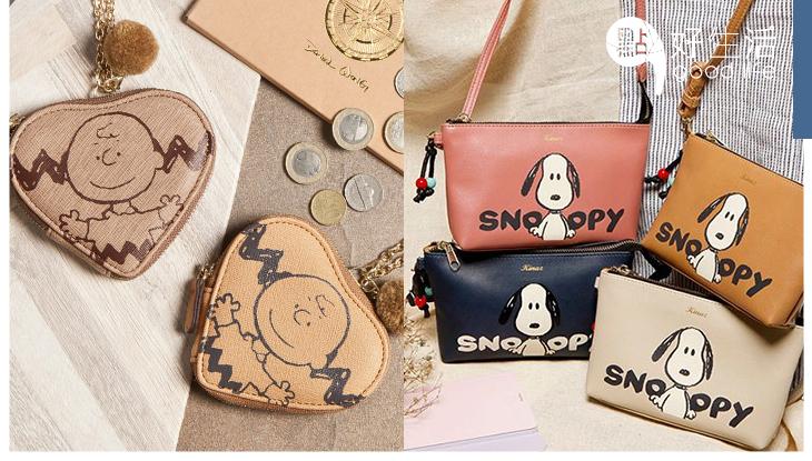 展現溫柔形象:台灣女生品牌KINAZ推出「Snoopy聯乘系列」查理布朗與史努比瞬間讓少女們心動!