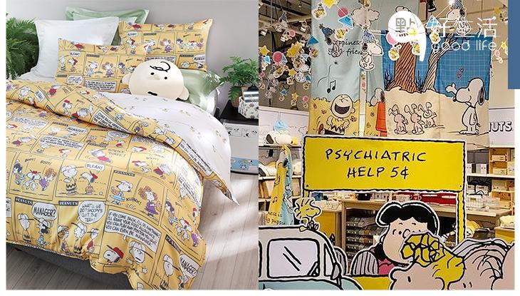 把史努比融入全屋!台灣HOLA最新聯乘「Snoopy系列」床具家品萌翻,連寵物屋都齊備!