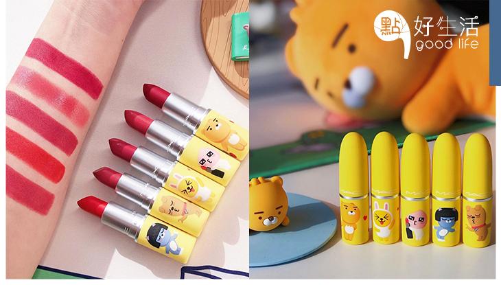 MAC唇膏來襲台灣!韓國人氣角色KAKAO FRIENDS聯乘MAC推出人氣子彈唇膏系列,全5色迎合全球女生!