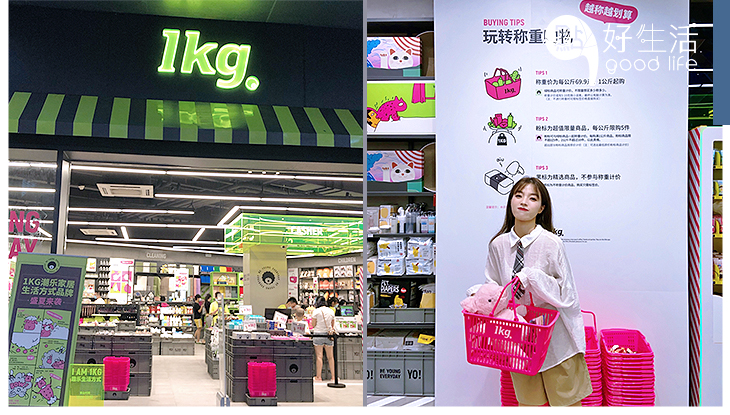 購物狂天堂!深圳首家稱重購物店「1kg家居」只需約人民幣70元瘋取1kg家品,快來剁手吧!