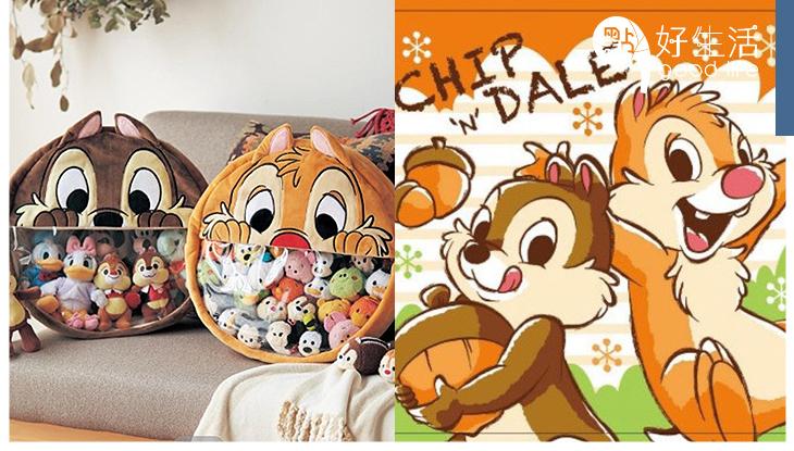 全系列都要買!日本雜貨店推出「迪士尼Chip&Dale系列」收納袋和多功能坐墊,爆可愛又實用!