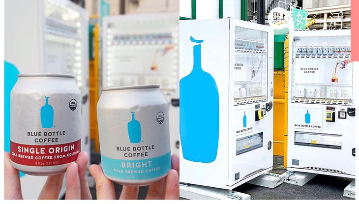 以後飲「藍瓶」不用排長龍!Blue Bottle Coffee自動販賣機於東京澀谷登場,還可一併入手咖啡豆、隨行杯!