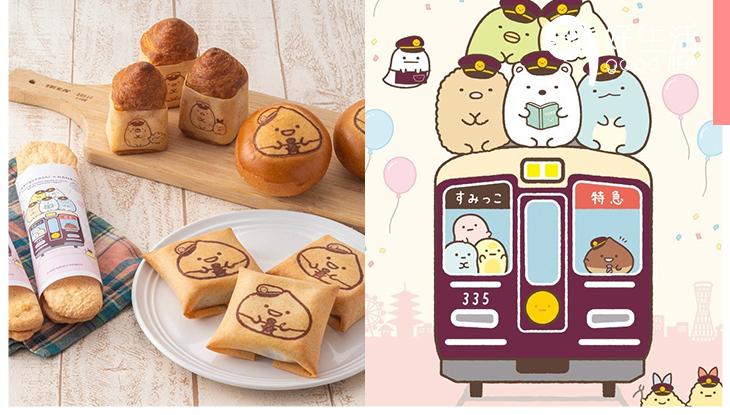角落生物與日本阪急電鐵合作聯乘,新角色「栗子站長」首度登場推一系列和栗食品!