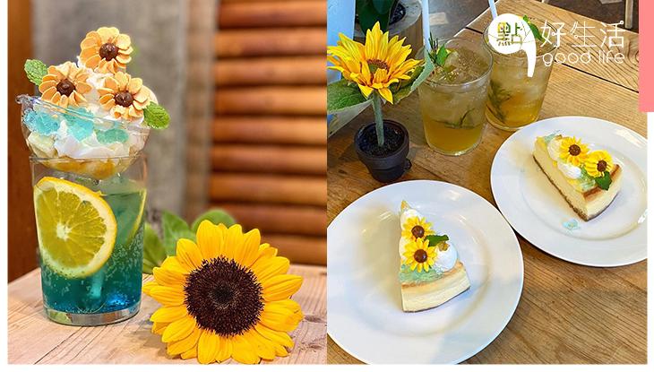 向日葵花季來了!日本東京下北澤café推期間限定向日葵餐飲,綻放滿滿幸福感!