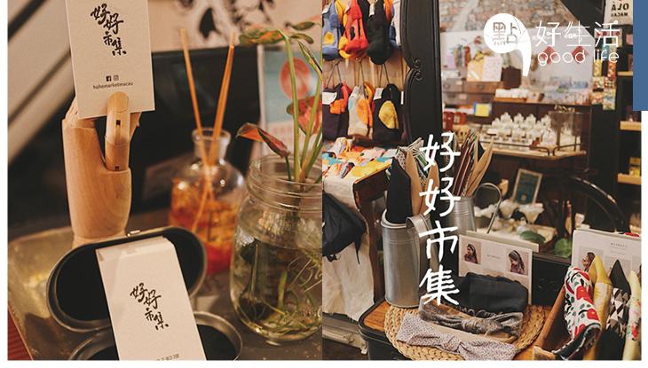尋找舊日的情懷!澳門人氣雜貨店「好好市集」留住生活中的美好,讓文藝與回憶完美融合!