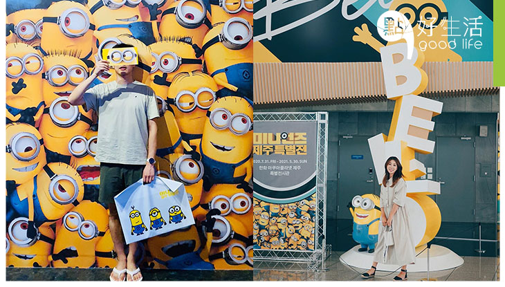 Bello Bello!超萌Minions小小兵登陸韓國濟州島 互動體驗特別展舉行至下年5月!忠粉必定興奮得尖叫~