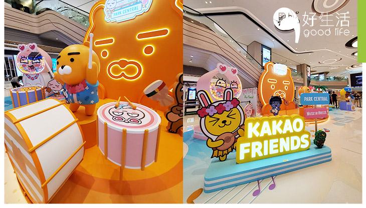 【忠粉必去】Kakao Friends現成將軍澳中心! 齊齊參加沙灘音樂派對!細數6大打卡拍照位,鼓手Ryan + 巨型Apeach扭蛋機