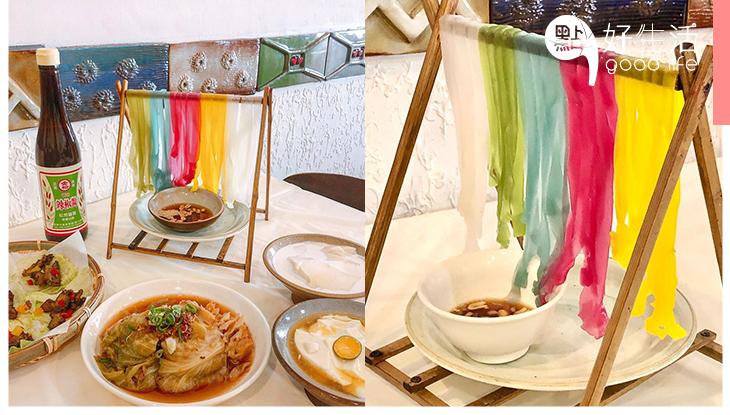 【旅行Chill住食】台灣高雄「軒味屋」明星菜式馬卡龍色粄條,掛在竹架子呈上方法超可愛!