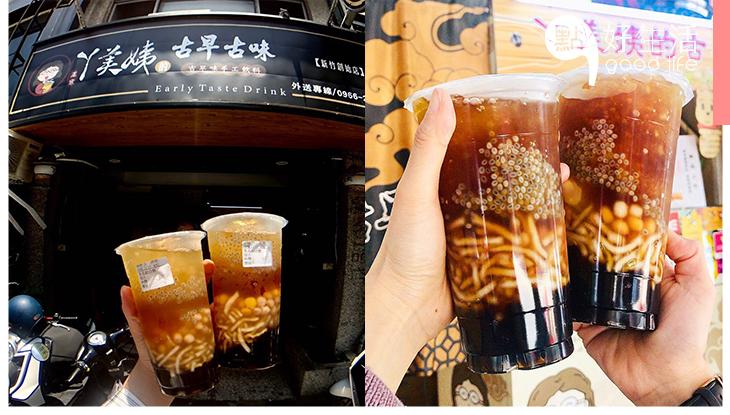 咀嚼控大愛!台灣新竹「丫美姨的古早古味」滿杯配料手搖飲,每杯內含5款配料一杯抵一餐!