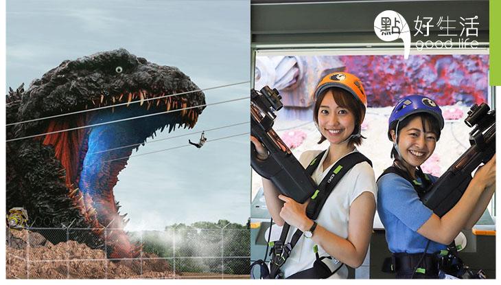 【哥斯拉忠粉出動】日本淡路島哥斯拉研究中心開幕 必玩高空滑索!直飛入哥斯拉口中,全球首個1比1哥斯拉景點